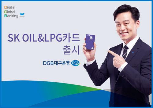 이미지 DGB SK-OIL&LPG카드.jpg