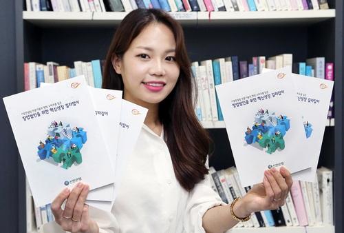 (사진자료)신한은행 창업법인에게 필요한 현장 노하우 핸드북 발행.jpg