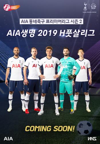 [사진 1] AIA생명, 'AIA 동네축구 프리미어리그' 올해도 인기 이어간다.jpg