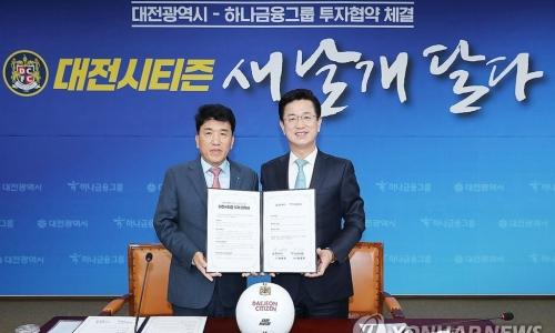 ▲ 허태정 대전시장(오른쪽)과 함영주 하나금융그룹 부회장