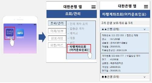 ▲ 은행 모바일뱅킹앱 서비스 화면 예시
