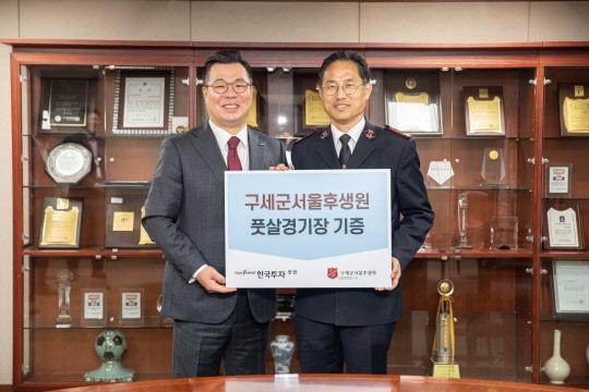 ▲ 정일문 한국투자증권 사장(왼쪽)과 김호규 구세군서울후생원 원장