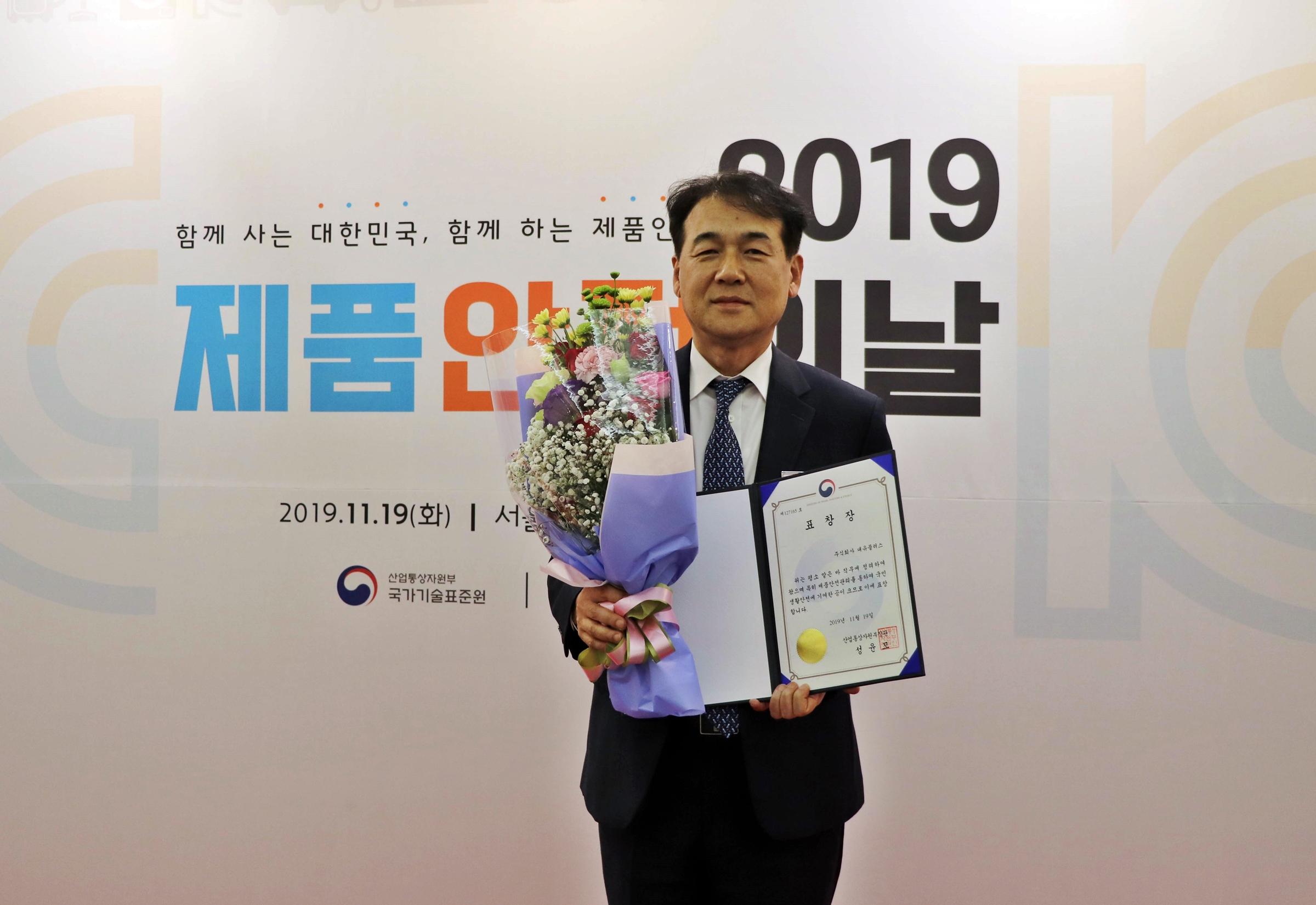 첨부 대유플러스 2019 제품안전의날 장관상 수상 (002).JPG