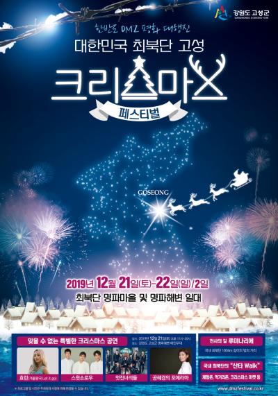 [이비즈네트웍스 보도자료70차] [고코투어] 고성군, 대한민국 '최북단 고성 크리스마스 페스티벌' 21, 22일 명파해변에서 개최[86069].png
