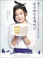파리바게뜨 '순수(秀) 우유케이크' 출시