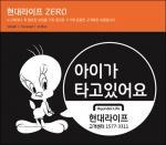 현대라이프, 옥션 제휴기념 '고객감사 이벤트' 실시