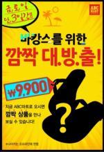 ABC마트, 3일간 바캉스 슈즈 최저 '9900원'