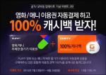 곰TV '영화·애니 이용권' 100% 캐시백 이벤트
