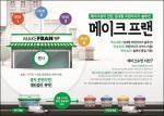메이크샵, 온라인 프랜차이즈 신규 창업 인기