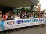 '제13회 대한민국 독서토론논술대회' 시상식 성료
