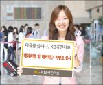 KB국민카드, 해외여행∙해외직구 이벤트 실시