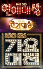 "SBS 연말시상식 통합 ""끝판왕이 나타났다""…일정과 진행시간은?"
