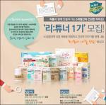 LG생명과학 '리튠' 론칭 2주년 소비자 서포터즈 모집