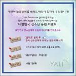 레뱅드매일, 아시안게임 선수단 응원 페이스북 이벤트
