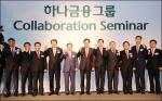 하나금융, 계열사 협업 위한 '콜라보레이션 세미나' 개최