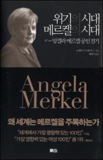 위기의 시대 메르켈의 시대 – 앙겔라 메르켈 공인 전기
