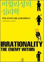 비합리성의 심리학