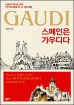 스페인은 가우디다 ―가우디와 함께 떠나는 건축여행