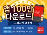 롯데마트 '모바일 단독 기획전'
