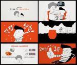 대유위니아, 딤채 출시 20년 기념 동화 제작