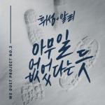 """휘성 알리, 백만불짜리 목소리 환상의 콜라보…""""아무 일 없다는 듯 컴백"""""""
