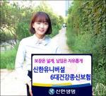 신한생명 '신한유니버설6大건강종신보험' 출시…소비자 '눈길'