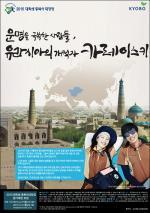 교보생명 '대학생 동북아 대장정' 참가자 모집