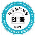한화생명, 콜센터 '개인정보 보호 인증' 획득