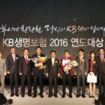 KB생명보험, '2016 연도대상' 개최
