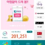 하나카드, O2O 마케팅플랫폼 '1Q Pass' 새단장