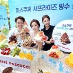 파스쿠찌, 여름시즌 맞아 '서프라이즈 빙수' 6종 선봬