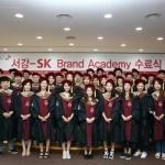 SK㈜, 관계사 SK 브랜드·마케팅 교육