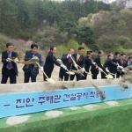한국가스공사, 전북 진안군 천연가스 공급 나선다