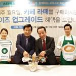 """스타벅스 """"매주 월요일 라떼 사이즈업""""…우유 소비촉진 캠페인"""