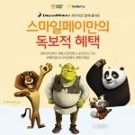 이베이코리아, SPC그룹과 드림웍스 인기 캐릭터 상품 행사