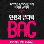 위메프, 착한소비 '만원의 뷰티백' 오프라인 행사 개최