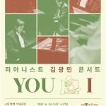 피아니스트 김광민, 2년 만에 단독공연 'You & I' 개최