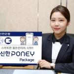 신한은행, 용돈관리 위한 '신한 포니 패키지' 출시