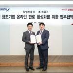 위메프, 창업진흥원과 1인 기업 우수 제품 발굴 MOU 체결