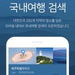 네이버, 인공지능 여행지 검색 확대∙∙∙ 국내 282곳 알려줘