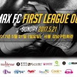 MAX FC 신인등용문 퍼스트리그 21일 '무료' 개최, 누가 참가하나