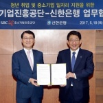 위성호 신한은행장, 중소기업 일자리 지원 협약