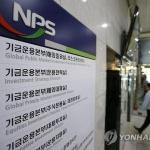 """국민연금 실제 소득대체율 24%에 불과 """"노후준비로 충분치 않다"""""""