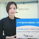 KTB자산운용, 6개월 6%도달시 채권 전환 'KTB밸류목표전환형 펀드' 2호 출시