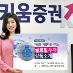 키움증권, '저성장 저금리를 이기는 글로벌 투자상품 소개' 설명회 개최