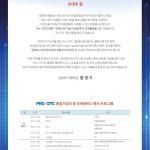 금투협, 내달 8일 'Pro-OTC 국제세미나' 개최