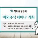 하나금융투자, '해외주식 세미나' 개최