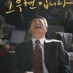 와디즈, 영화 '노무현입니다' 펀딩 성공…26분만에 목표금액 달성