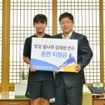이경섭 NH농협은행장, 빙상 꿈나무 김태완 선수 후원