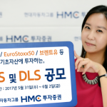 HMC투자증권, 연 수익 6.0% ELS 및 DLS 공모